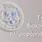 ΙΕΡΑ ΜΗΤΡΟΠΟΛΙΣ ΓΟΧ ΠΕΙΡΑΙΩΣ ΚΑΙ ΣΑΛΑΜΙΝΟΣ
