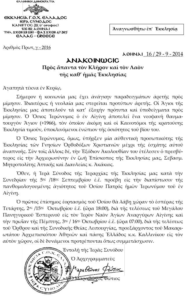 ΑΓΙΟΚΑΤΑΤΑΞΗ ΓΕΡΟΝΤΟΣ ΙΕΡΩΝΥΜΟΥ